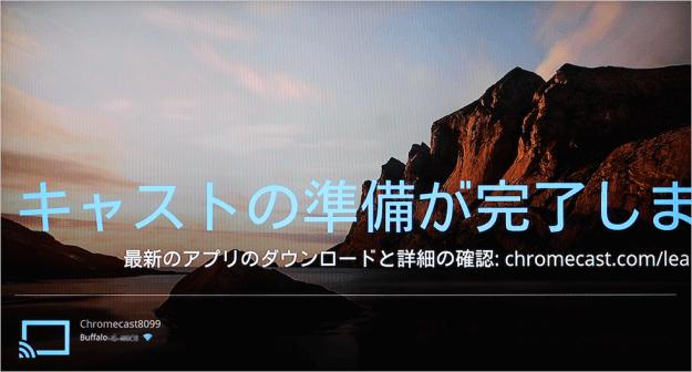 mac-google-chromecast-setup-16