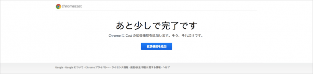 mac-google-chromecast-setup-18