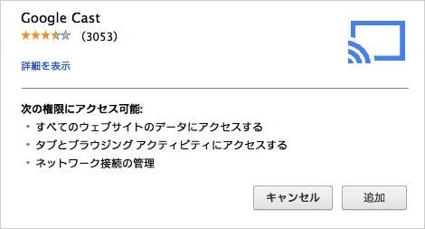 mac-google-chromecast-setup-19