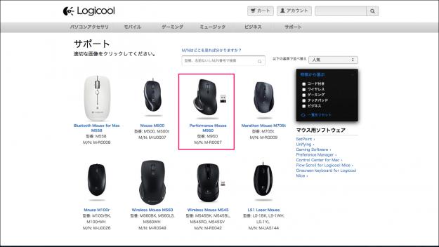 mac-logicool-control-center-1