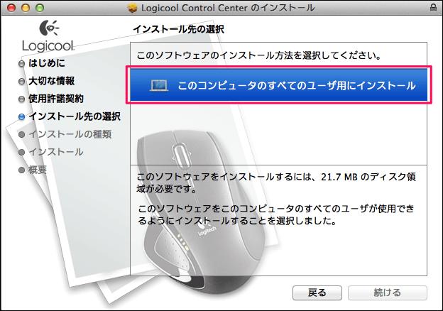 mac-logicool-control-center-10
