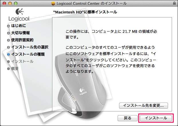 mac-logicool-control-center-11