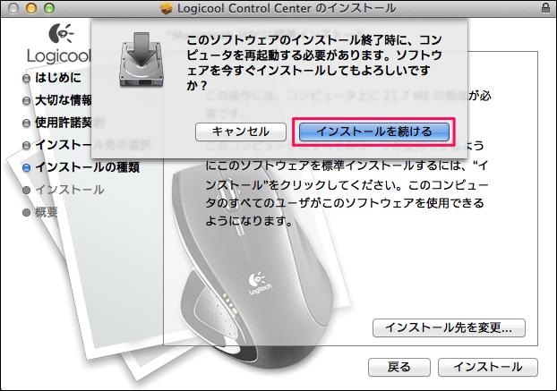 mac-logicool-control-center-13