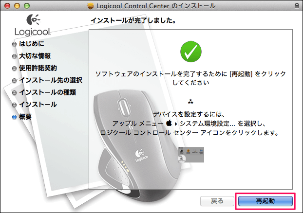 mac-logicool-control-center-15