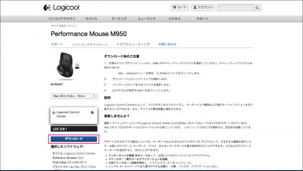 mac-logicool-control-center-4