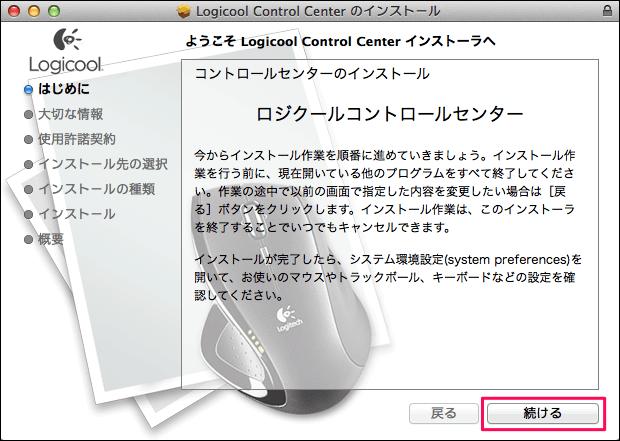 mac-logicool-control-center-6