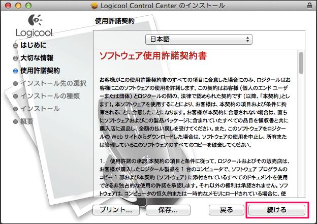 mac-logicool-control-center-8