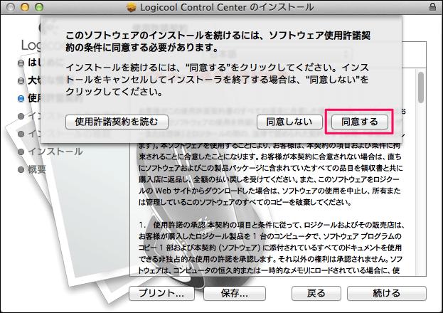 mac-logicool-control-center-9