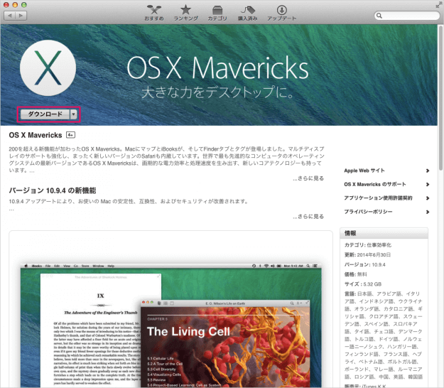 mac-mavericks-install-media-app-diskmaker-01