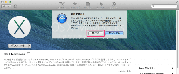 mac-mavericks-install-media-app-diskmaker-02