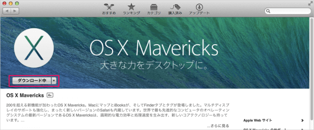 mac-mavericks-install-media-app-diskmaker-03