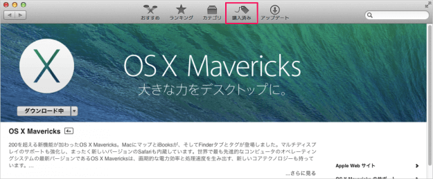 mac-mavericks-install-media-app-diskmaker-04