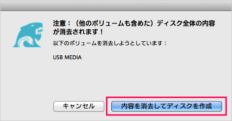 mac-mavericks-install-media-app-diskmaker-14