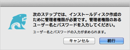 mac-mavericks-install-media-app-diskmaker-15