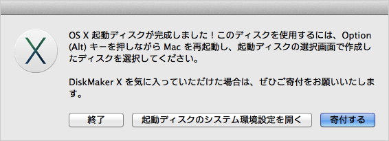 mac-mavericks-install-media-app-diskmaker-18