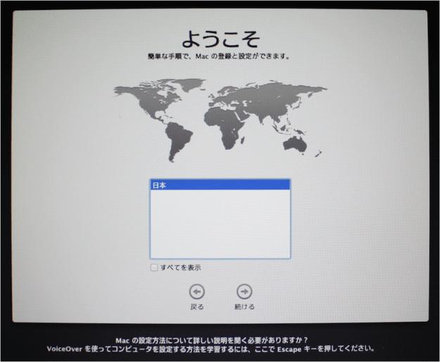 mac-os-x-initial-setting-03