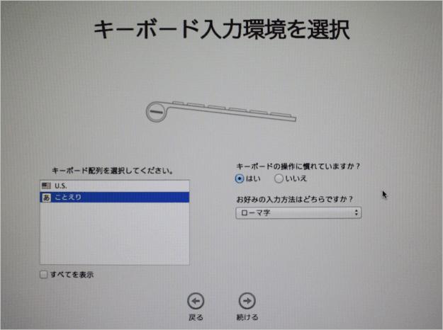 mac-os-x-initial-setting-05