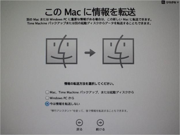 mac-os-x-initial-setting-08
