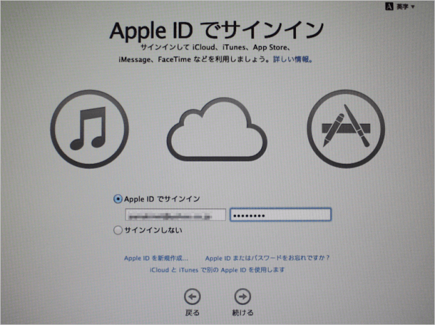 mac-os-x-initial-setting-09
