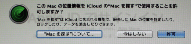 mac-os-x-initial-setting-10