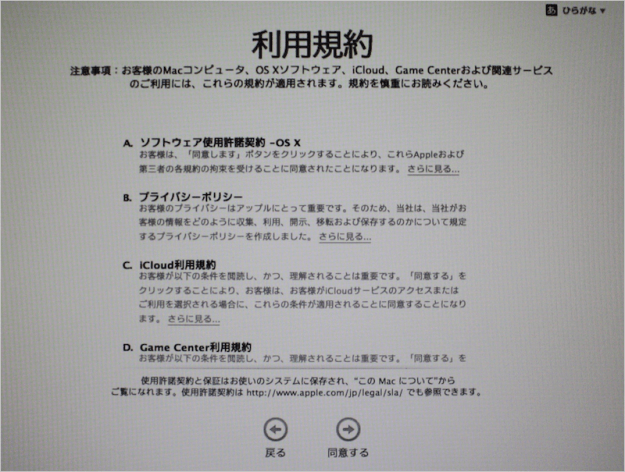 mac-os-x-initial-setting-11