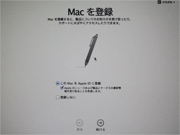 mac-os-x-initial-setting-15
