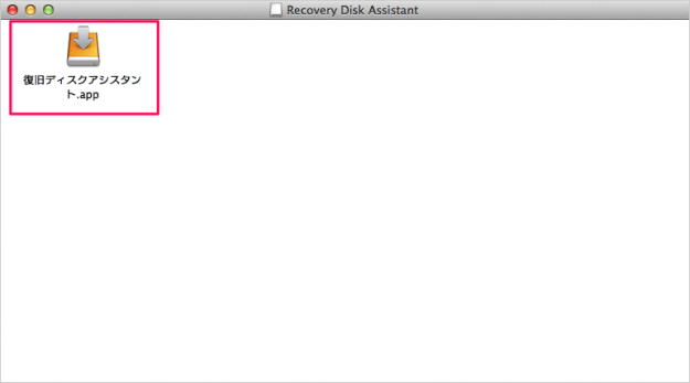 mac-recovery-disk-02