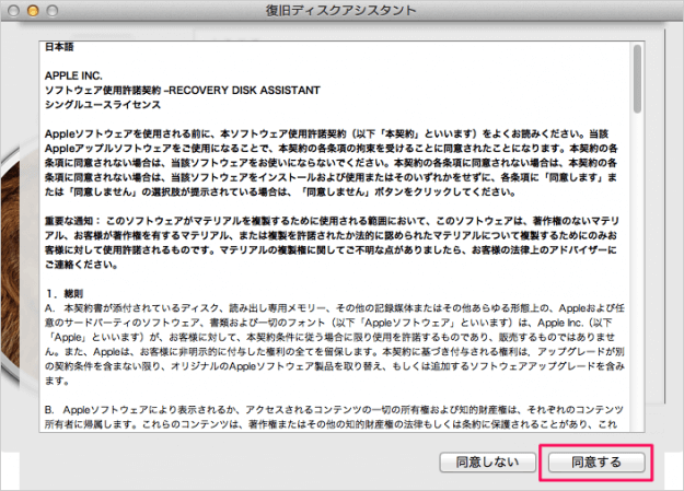 mac-recovery-disk-03