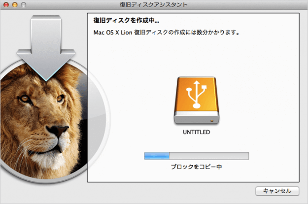 mac-recovery-disk-06