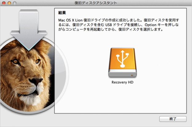 mac-recovery-disk-07