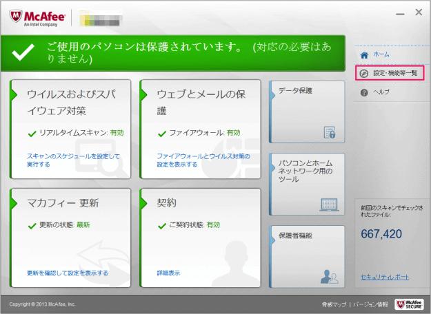 mcafee-windows-remote-desktop-04