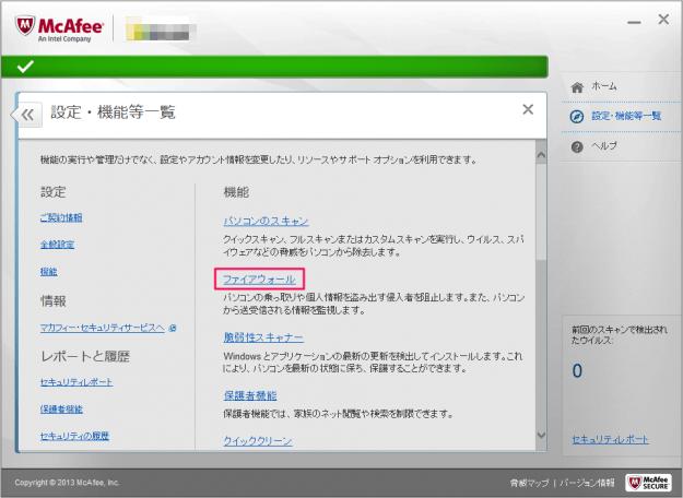 mcafee-windows-remote-desktop-05