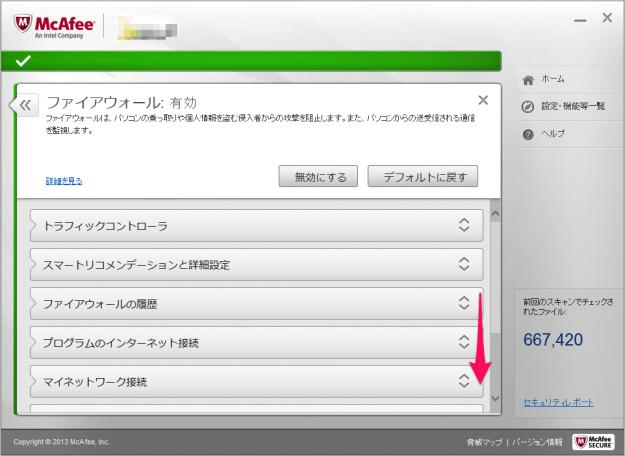 mcafee-windows-remote-desktop-06