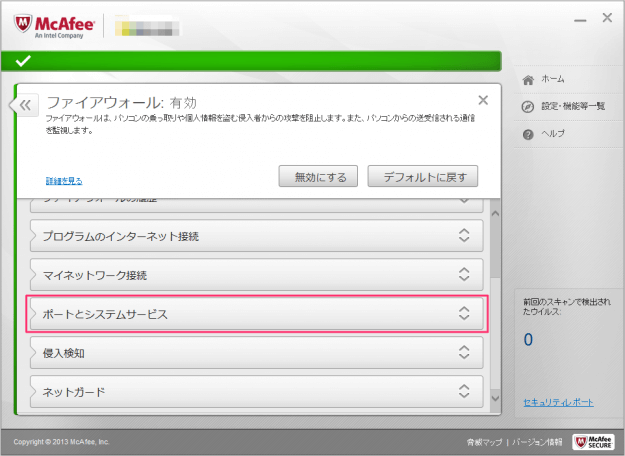 mcafee-windows-remote-desktop-07