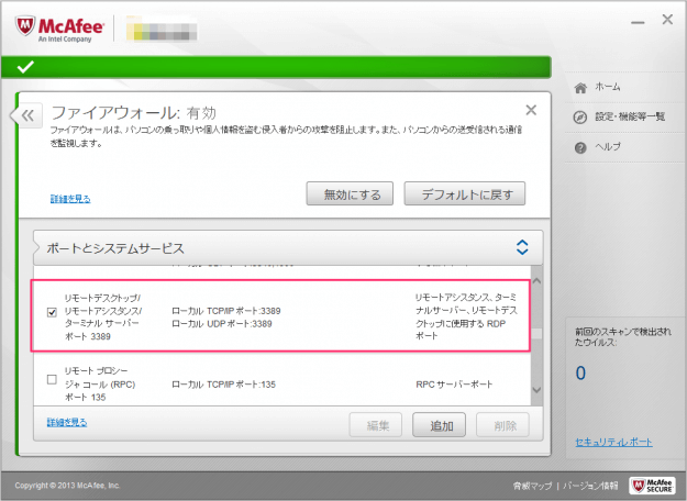 mcafee-windows-remote-desktop-08