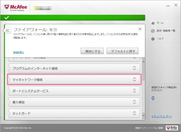 mcafee-windows-remote-desktop-09