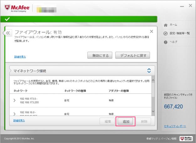 mcafee-windows-remote-desktop-10