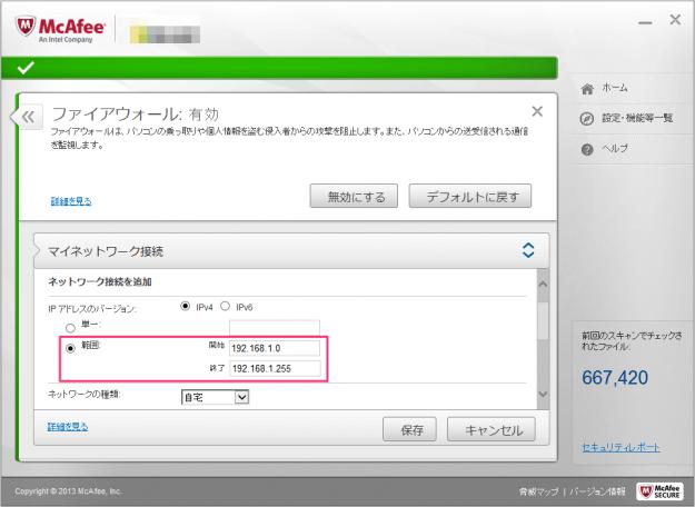 mcafee-windows-remote-desktop-11