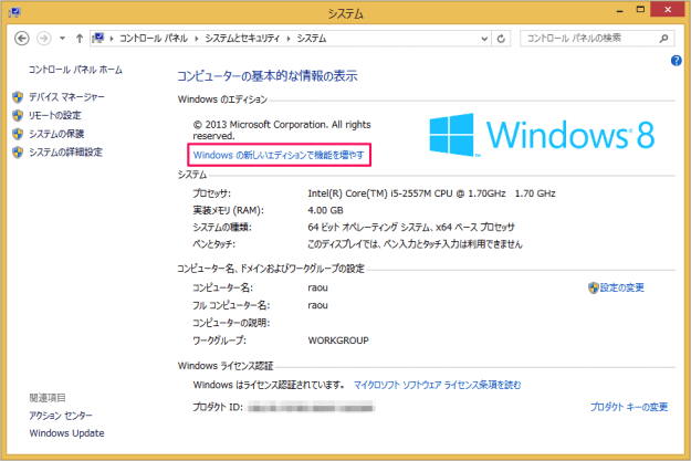 upgrade-win8-to-win8-pro-02