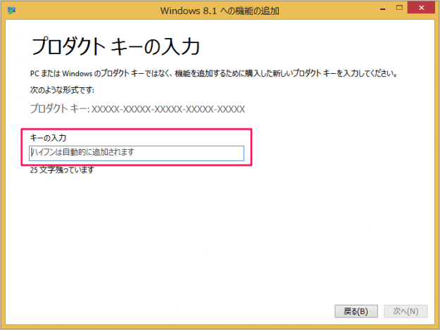 upgrade-win8-to-win8-pro-04