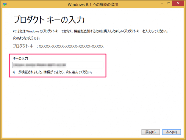 upgrade-win8-to-win8-pro-05