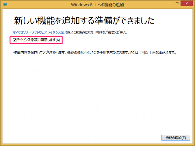 upgrade-win8-to-win8-pro-07