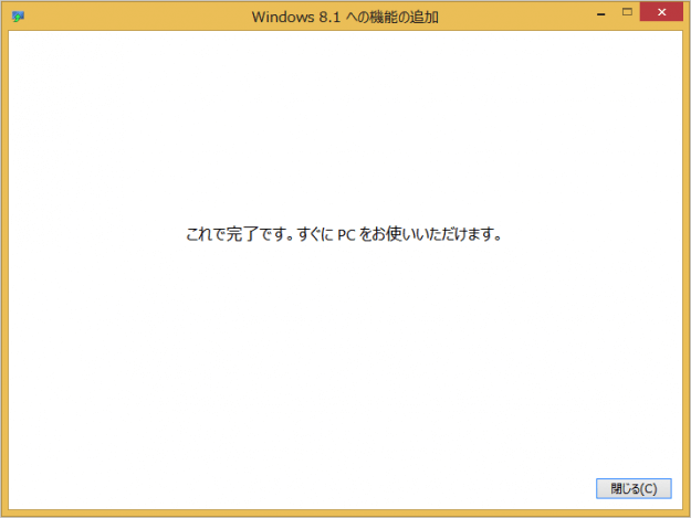 upgrade-win8-to-win8-pro-09