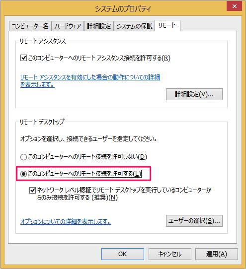 windows-8-remote-desktop-04
