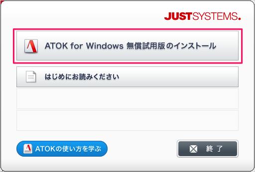windows-atok-passport-02
