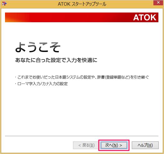 windows-atok-passport-08