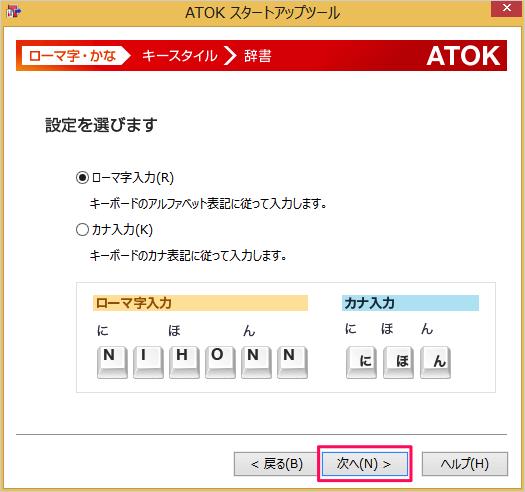 windows-atok-passport-09