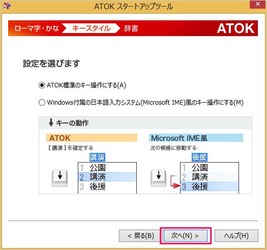 windows-atok-passport-10