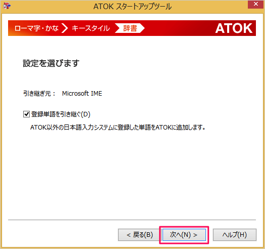 windows-atok-passport-11