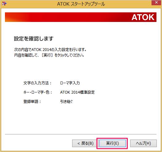 windows-atok-passport-12